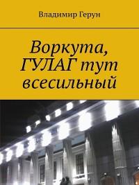 Cover Воркута, ГУЛАГ тут всесильный