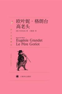 Cover Eugenie Grandet Le Pere Goriot