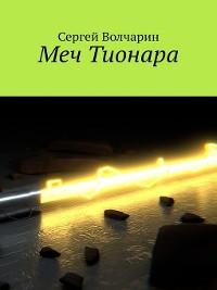 Cover Меч Тионара