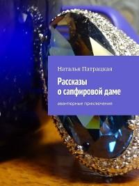 Cover Рассказы осапфировойдаме. Авантюрные приключения