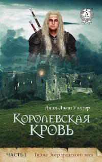 Cover Королевская кровь (Часть 1)