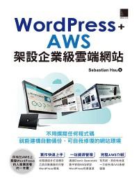 Cover WordPress+AWS架設企業級雲端網站