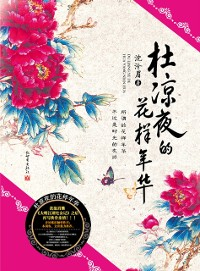 Cover Du LiangYe's Mood for Love