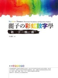 Cover 麗子の彩虹數字學
