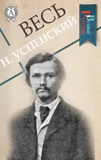 Cover Весь Н. Успенский