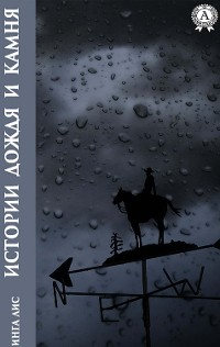 Cover Истории дождя и камня