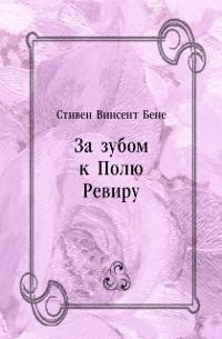 Cover Za zubom k Polyu Reviru (in Russian Language)