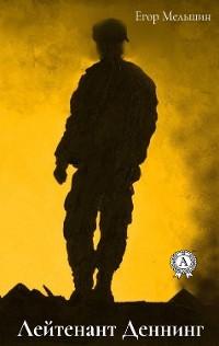Cover Лейтенант Деннинг