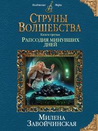 Cover Струны волшебства. Книга третья. Рапсодия минувших дней
