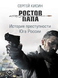 Cover Ростов-папа. История преступности Юга России