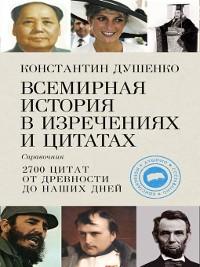Cover Всемирная история в изречениях и цитатах