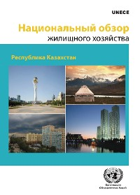 Cover Country Profiles of the Housing Sector (Russian language)