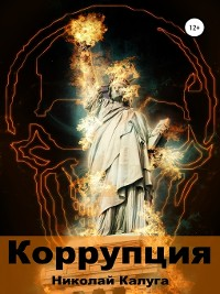 Cover Коррупция