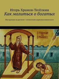 Cover Как молиться обогатых. Инструкция нарусском сэлементами церковнославянского