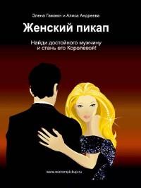 Cover Женский пикап. Как найти достойного мужчину и стать его Королевой