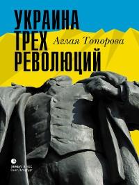 Cover Украина трех революций