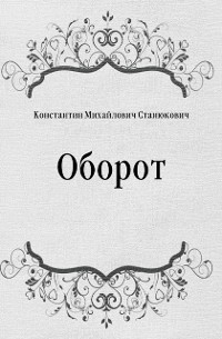 Cover Oborot (in Russian Language)