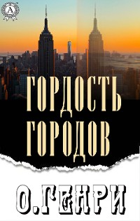 Cover Гордость городов