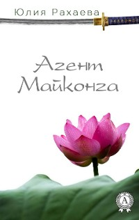 Cover Агент Майконга