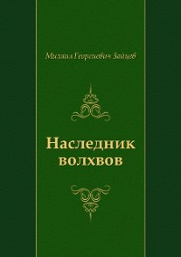 Cover Naslednik volhvov (in Russian Language)