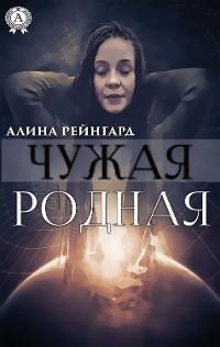 Cover Чужая Родная