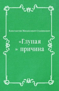 Cover &quote;Glupaya&quote; prichina (in Russian Language)