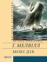 Cover Мобі Дік, або Білий Кит