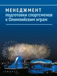 Cover Менеджмент подготовки спортсменов к Олимпийским играм