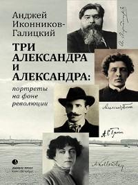 Cover Три Александра и Александра