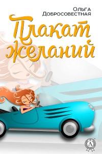 Cover Плакат желаний