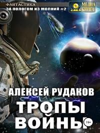 Cover Тропы Войны