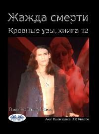 Cover Жажда смерти (кровные узы, книга 12)