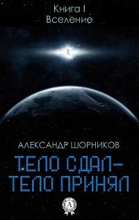 Cover Тело сдал – Тело принял (Книга 1) Вселение