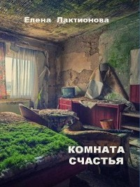 Cover Комната счастья (стихотворения)