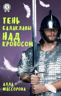 Cover Тень Балаклавы над Кроносом