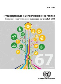 Cover Pathways to Sustainable Energy (Russian language)