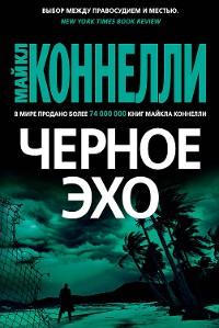 Cover Черное эхо