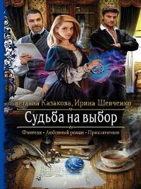 Cover Судьба на выбор