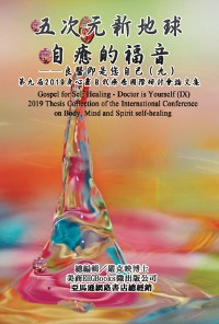 Cover Gospel for Self Healing - Doctor is Yourself (IX) : 2019 Thesis Collection of the International Conference on Body, Mind, and Spirit Self-healing