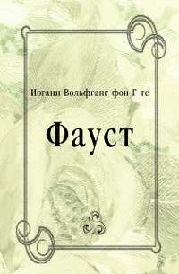 Cover Faust (in Russian Language)