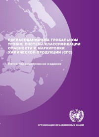 Cover Globally Harmonized System of Classification and Labelling of Chemicals (GHS) (Russian language)