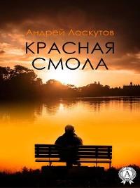 Cover Красная смола