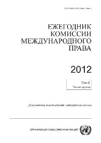 Cover Yearbook of the International Law Commission 2012, Vol. II, Part 1 (Russian language)