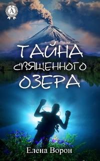 Cover Тайна священного озера
