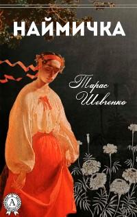 Cover Наймичка