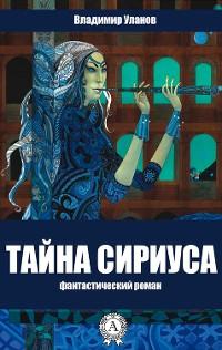 Cover Тайна Сириуса