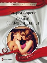 Cover Самый большой секрет