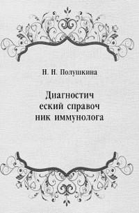 Cover Diagnosticheskij spravochnik immunologa (in Russian Language)