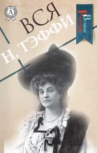 Cover Вся Н. Тэффи