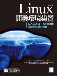Cover Linux開發環境建置-嵌入式系統、Android系統開發學前教程
